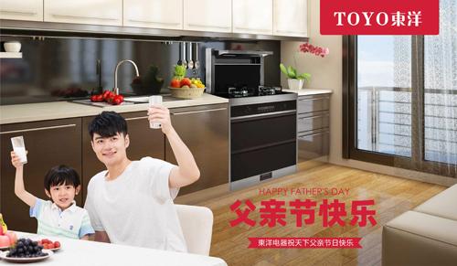 TOYO东洋电器:父亲节,藏在厨房的点滴关怀