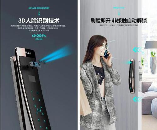 重新定义智能锁,3D结构光+远程开锁能否成为行业风向标