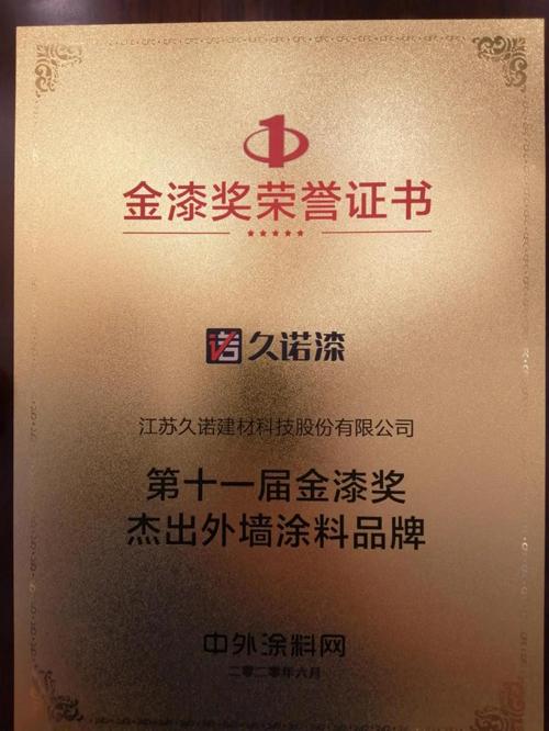"""久诺荣获第十一届金漆奖""""杰出外墙涂料品牌"""""""