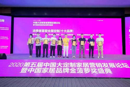 """佰丽爱家荣获2020金菠萝奖 """"消费者喜爱全屋定制十大品牌"""""""
