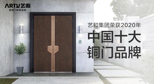 """喜讯:艺和高端门喜获""""中国十大品牌"""" 腾飞新时代"""