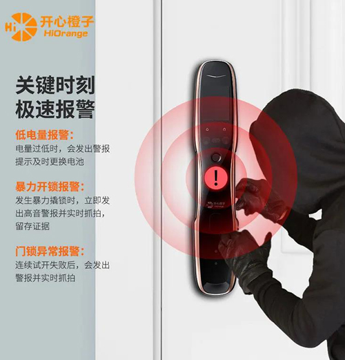 KXC-R10|开心橙子智能锁,安全可以细致入微