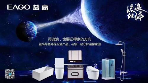 抗菌科技太火丨深圳国际精装住宅展 且看益高如何独占鳌头