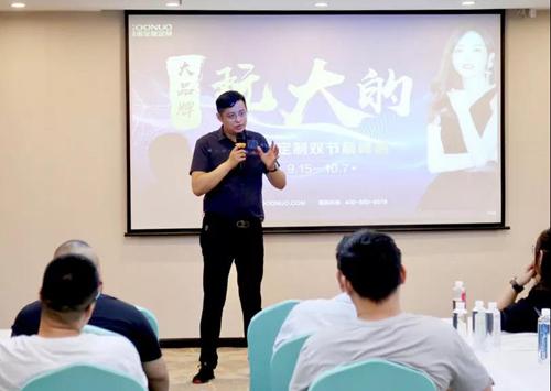 固诺山东省区9月启动大会暨四季度规划会圆满成功