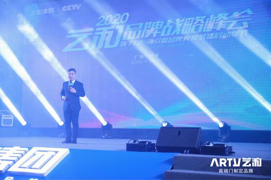 直击艺和品牌战略峰会:新征程 新跨越