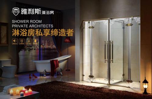 节庆特辑:沐浴在月光下 沐浴在雅利斯淋浴房里