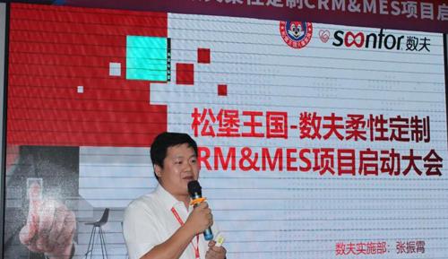 松堡王国-数夫柔性定制CRM&MES项目启动