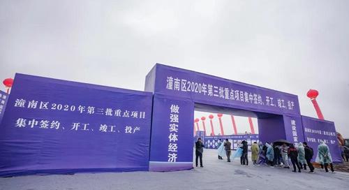 重庆防水产业集聚再结新果,华宇防水潼南生产基地开工建设