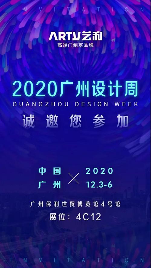 喜讯 艺和集团荣获2020红棉中国设计奖