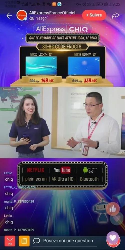 进驻速卖通!长虹CHiQ欧洲站直播首秀创新高