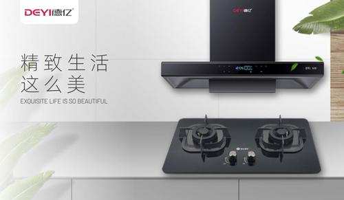 德亿厨卫以科技创新 讲述中国故事