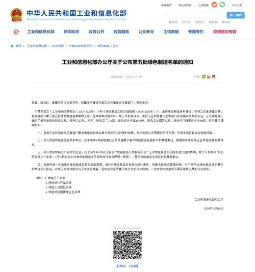 """白玉兰家具荣获国家级""""绿色工厂""""荣誉称号"""