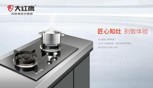 厨电消费热潮持续 大红鹰电器打造美好健康生活