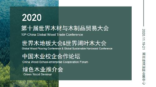 千年舟倡议「抵制野生动植物非法贸易」,世界木地板大会再斩殊荣