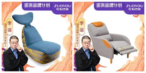 国货品牌计划|和左右沙发一起共创国货黄金时代