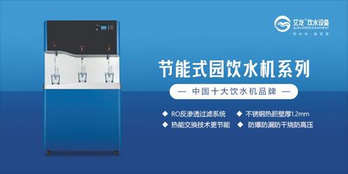 """行业特点;艾龙饮水设备斩获""""中国十大品牌""""奖项"""