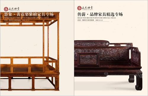 南京正大年末开拍,史诗级黄花梨紫檀家具专场重磅呈献