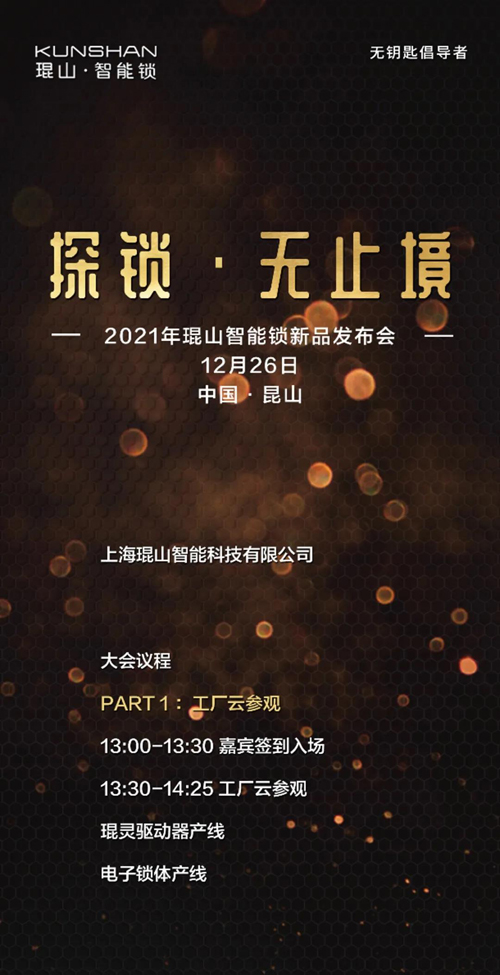 琨山智能锁2021新品发布会将于12月26日举办