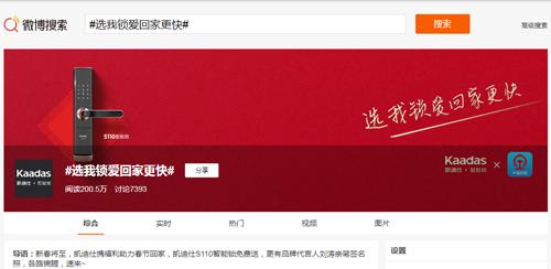 凯迪仕强势登陆铁路12306 App,开启新春营销刷屏模式