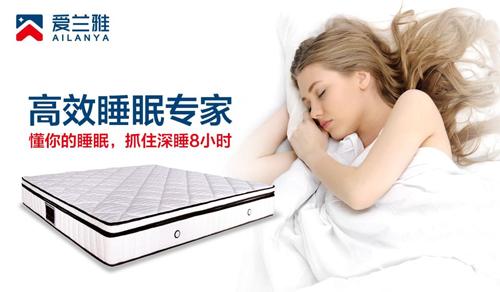 爱兰雅床垫 承载无尽的欢愉与爱的时光
