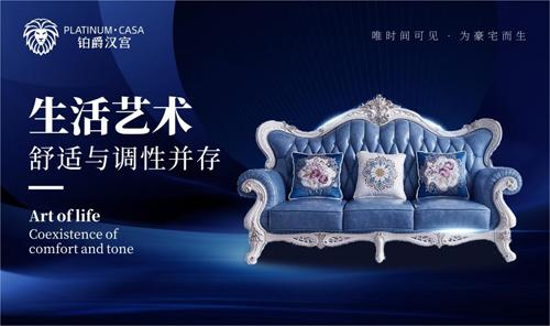 铂爵汉宫家具告诉你:意式轻奢家具色调如何搭配?