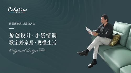 """歌宝婷家居 勇夺""""中国十大品牌""""三项大奖"""