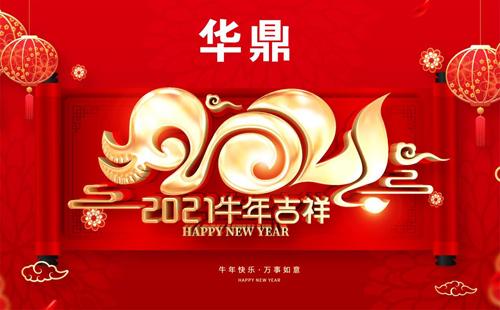 牛年大吉:华鼎板材 与您共度新春 共庆佳节!