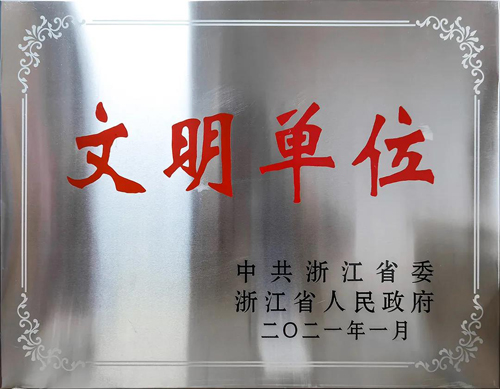 人民电器获省级文明单位荣誉称号