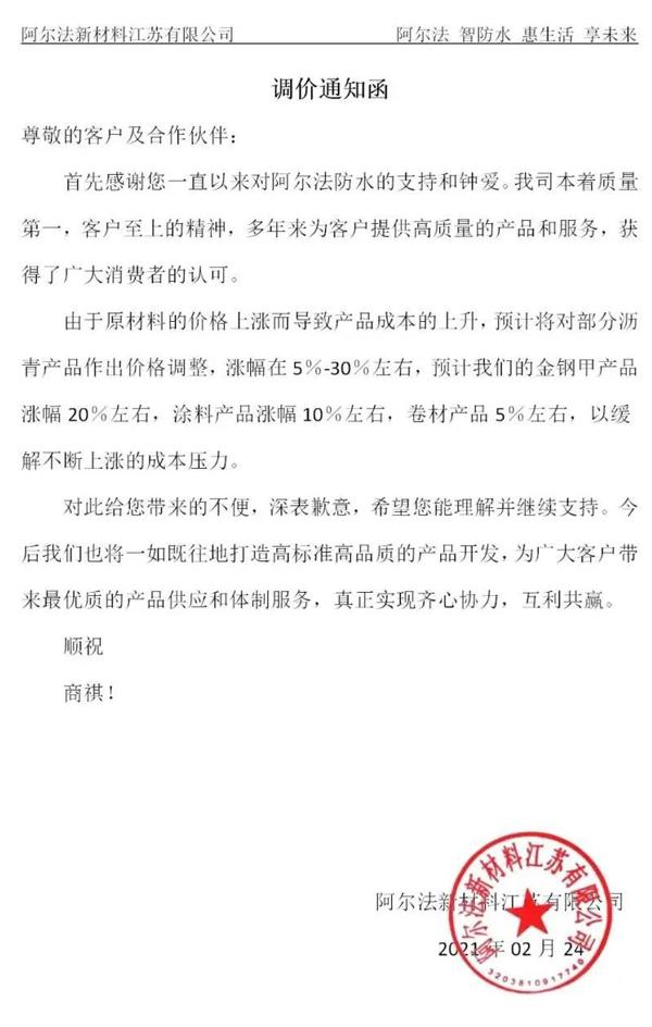 阿尔法发布调价通知函,金钢甲产品预涨20%