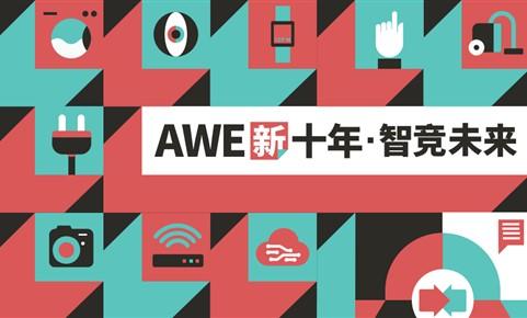 展会预告:力科电器将于3月23日-25日参加AWE展会!