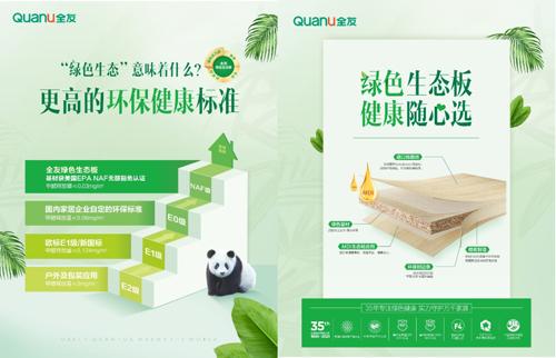 产品赋能,健康加码,全友加速绿色产品再升级