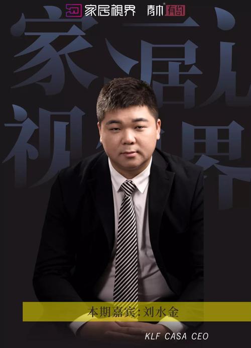 刘水金:全球供应链服务KLF CASA