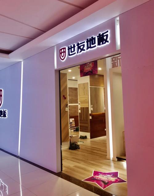 世友地板荆州经销商张志刚:安定、踏实、自立、自信