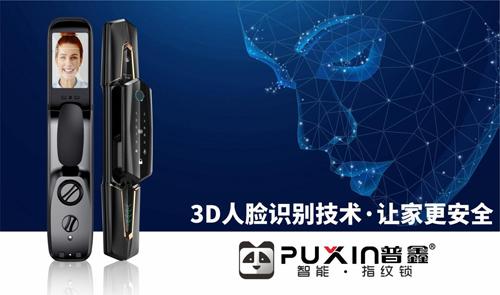 刷脸秒开 普鑫3D人脸识别全自动智能锁