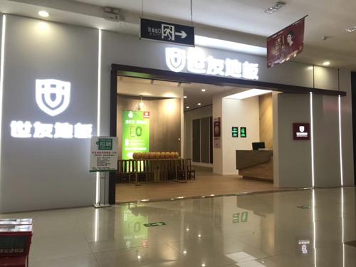 世友地板深圳经销商黄晓杰:只做一件事,做到极致