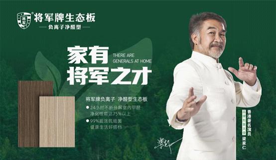 """世界环境日 将军板材坚守初心 打造自然环保""""品质之家"""""""