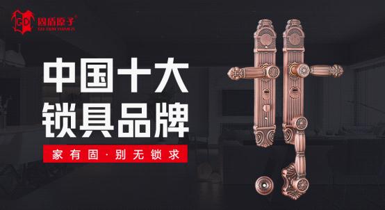 """喜报!固盾原子斩获""""中国十大品牌""""荣誉称号"""