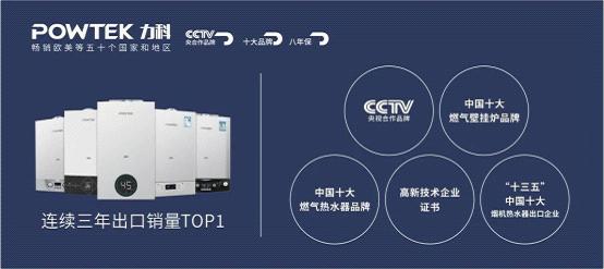 力科壁挂炉将于7月22-23日参加中国壁挂炉渠道商大会