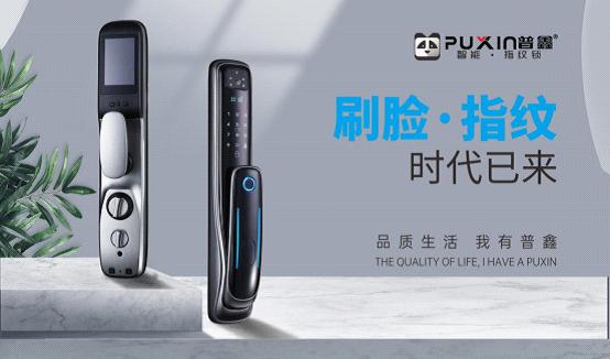 新零售时代下,普鑫智能锁的品牌营销新模式