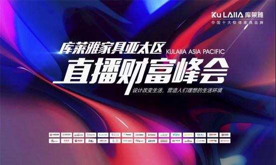 8月23号!库莱雅家具亚太区直播财富峰会强袭来袭