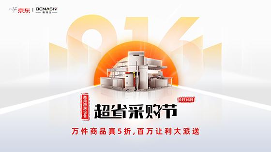京东家电携手德玛仕916火力全开,16件商厨套餐直降1万元,送整体商厨解决方案!