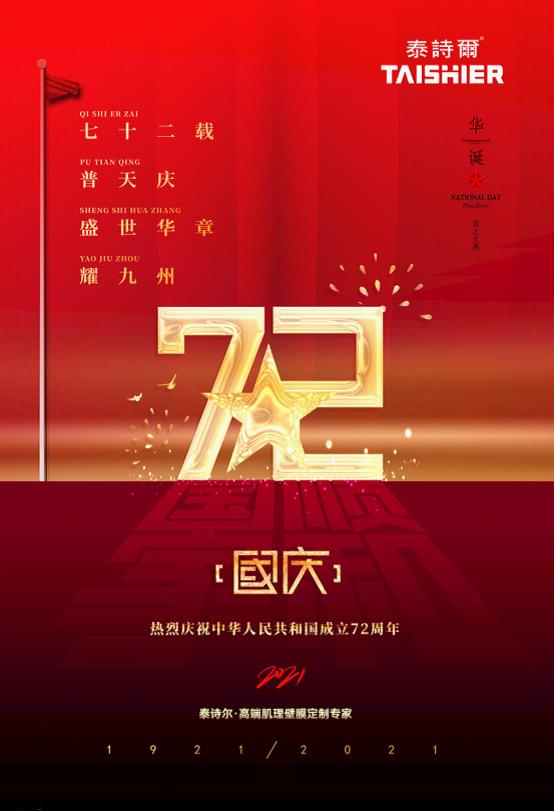 泰诗尔肌理壁膜:喜迎国庆 壮丽72载 奋进新时代