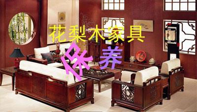 【家具保养】怎么保养花梨木家具